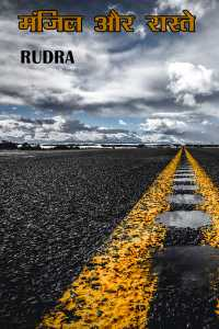 IMRudra : Publication Choose your ways